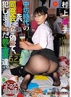 中坊時代の担任を、同窓会だと偽って、犯しまくった教え子達。 村上涼子 ダウンロード