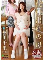 代理出産の母 翔田千里