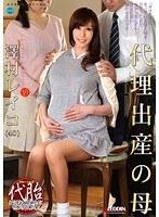 代理出産の母 澤村レイコ ダウンロード