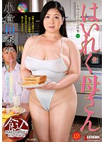 はいれぐ母さん 小倉和香 ダウンロード