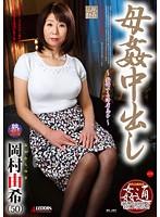 (18sprd00867)[SPRD-867] 母姦中出し 岡村由希 ダウンロード