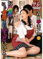 お義母さん、にょっ女房よりずっといいよ… 青田季実子 ダウンロード