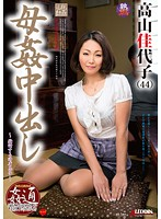 (18sprd00891)[SPRD-891] 母姦中出し 高山佳代子 ダウンロード
