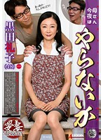 (18sprd00896)[SPRD-896] 母さん今夜はやらないか 黒田礼子 ダウンロード