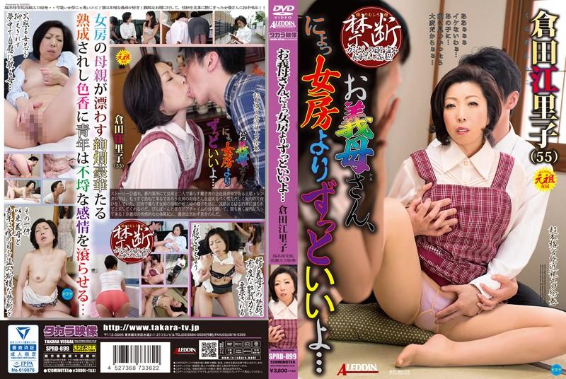 田舎にて、夫婦、倉田江里子出演の近親相姦無料熟女動画像。お義母さん、にょっ女房よりずっといいよ… 倉田江里子