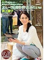 (18sprd00932)[SPRD-932] エぇ〜!私寝取られたみたいw 井上綾子 ダウンロード