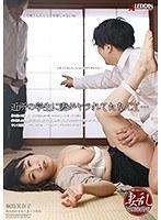 「近所の学生に妻がヤラれてたなんて… 桐島美奈子」のパッケージ画像