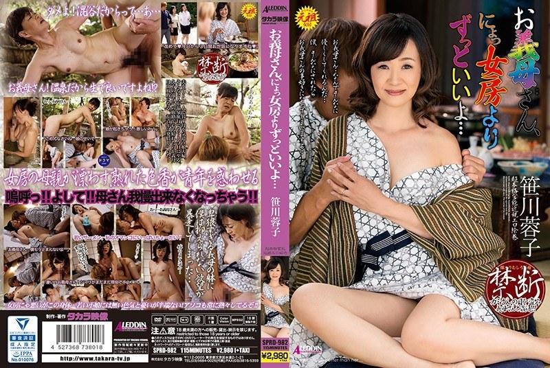 温泉にて、義母、笹川蓉子出演の中出し無料熟女動画像。お義母さん、にょ女房よりずっといいよ… 笹川蓉子