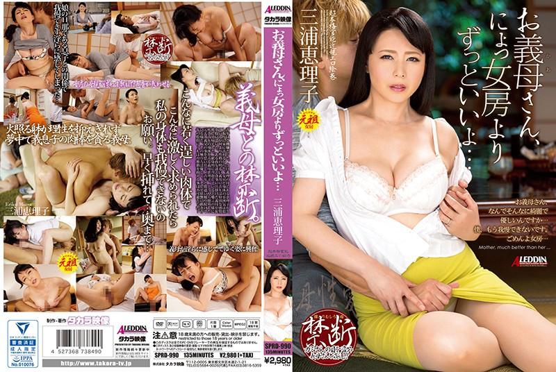 [SPRD-990] お義母さん、にょっ女房よりずっといいよ… 三浦恵理子