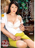 お義母さん、にょっ女房よりずっといいよ… 三浦恵理子
