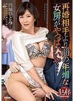 再婚相手より前の年増な女房がやっぱいいや… 円城ひとみ ダウンロード