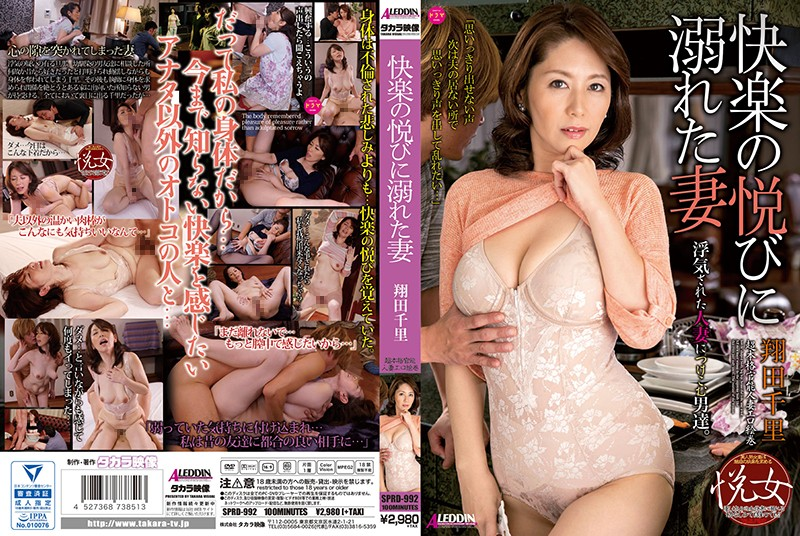 熟女、翔田千里出演の寝取られ無料動画像。快楽の悦びに溺れた妻 翔田千里