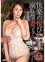 快楽の悦びに溺れた妻 翔田千里