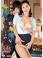 再婚相手より前の年増な女房がやっぱいいや… 星野友里江 ダウンロード
