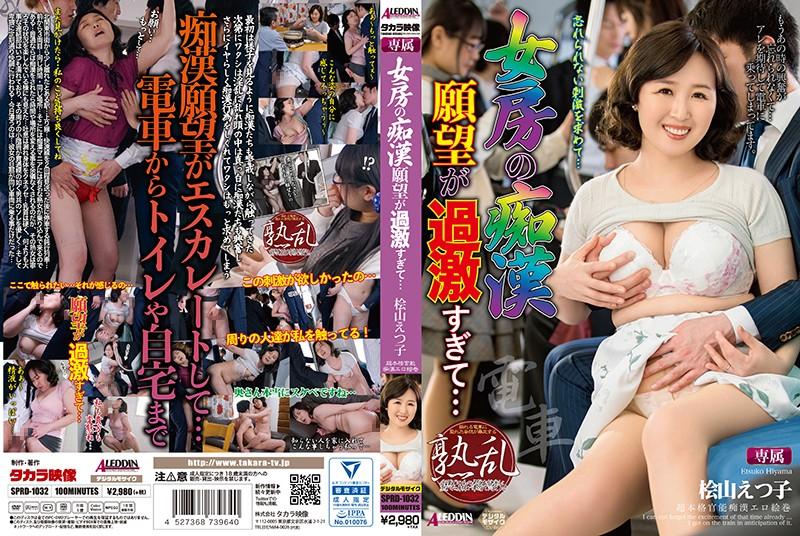 トイレにて、人妻、桧山えつ子出演の絶頂無料熟女動画像。女房の痴漢願望が過激すぎて… 桧山えつ子