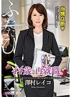 44歳再就職。ふたたび 澤村レイコ