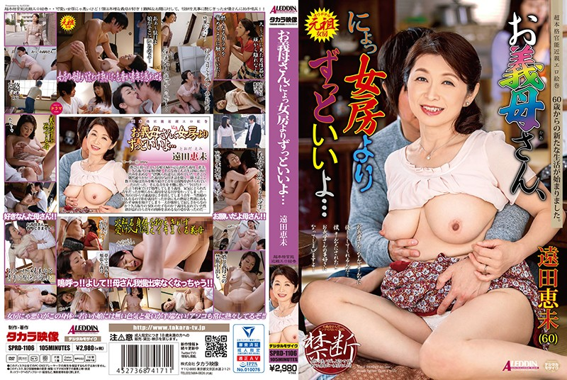 CENSORED [FHD]sprd-1106 お義母さん、にょっ女房よりずっといいよ… 遠田恵未, AV Censored