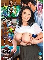 再婚相手より前の年増な女房がやっぱいいや… 石井麻奈美