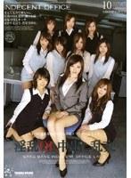 (18sren04)[SREN-004] 淫乱OL中出し乱交 ダウンロード