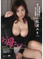 (18sren06)[SREN-006] お母さんと… 松浦ユキ(40歳) ダウンロード