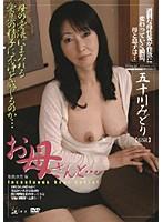 (18sren07)[SREN-007] お母さんと… 五十川みどり(42歳) ダウンロード