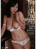 (18sren11)[SREN-011] 母の乳房スペシャル ダウンロード