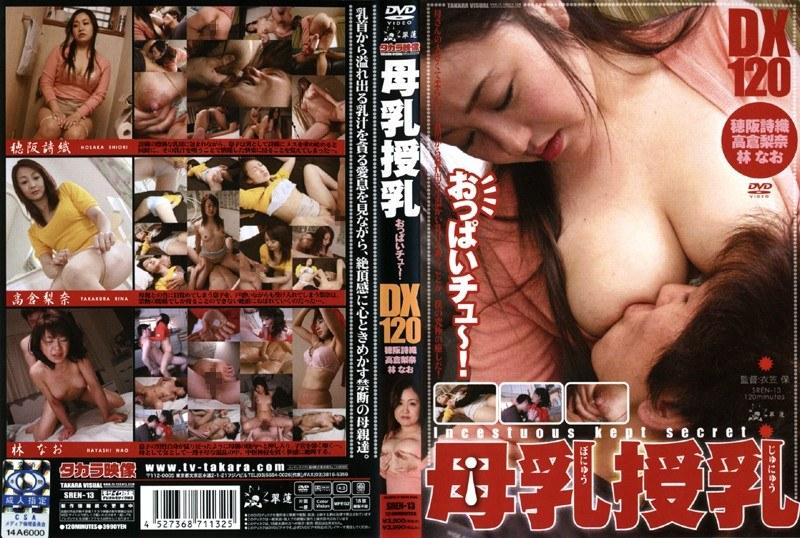 巨乳の人妻、高倉梨奈出演の母乳無料熟女動画像。母乳授乳DX120