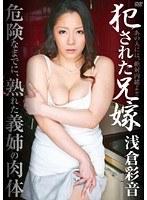 「犯された兄嫁 浅倉彩音」のパッケージ画像