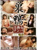 (18suga01)[SUGA-001] 巣鴨 美熟女ナンパ 壱の巻 ダウンロード