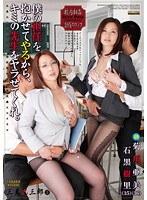 「僕の担任を抱かせてやるから、キミの先生をヤラせてくれ。 石黒樹里 菊川亜美」のパッケージ画像