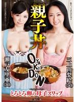 「親子丼 とろとろ卵の母子スワップ 三上由梨絵 瀬戸友里亜」のパッケージ画像