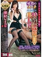 セクシャルアーツ外伝 性技の使い手 パートタイム特殊諜報員の美人妻 澤村レイコ