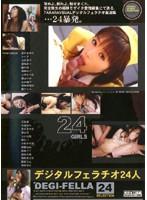 デジタルフェラチオ24人 ダウンロード