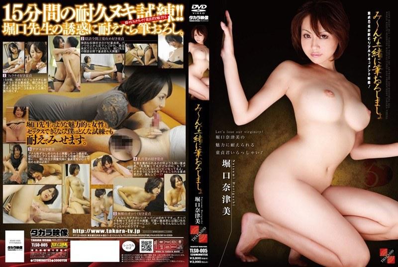先生、広瀬奈々美(堀口奈津美)出演のsex無料熟女動画像。み~んな一緒に筆おろしましょ 堀口奈津美