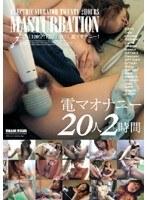 (18tren01)[TREN-001] 電マオナニー20人2時間 ダウンロード