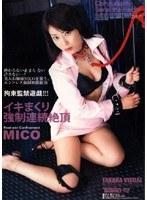 イキまくり強制連続絶頂 MICO ダウンロード