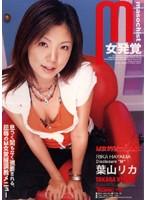 M女発覚 葉山リカ ダウンロード