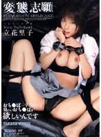 (18txcd13)[TXCD-013] 変態志願 立花里子 ダウンロード