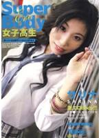 (18txcd24)[TXCD-024] Super Body 女子校生 サリナ ダウンロード