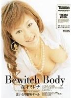 (18txcd33)[TXCD-033] Bewitch Body 森下ミレナ ダウンロード
