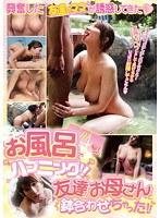 (18ugss00020)[UGSS-020] お風呂でハプニング!! 友達のお母さんと鉢合わせちゃった!! ダウンロード