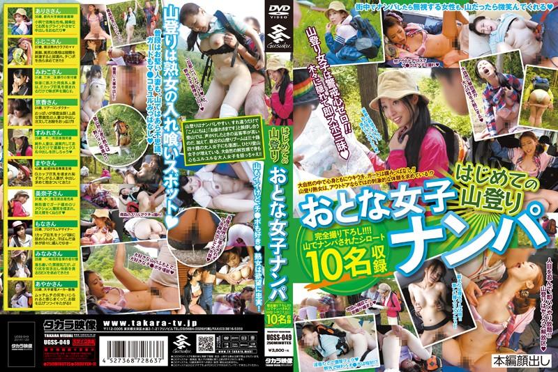 三十路の熟女のナンパ無料動画像。はじめての山登りおとな女子ナンパ
