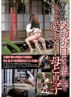 UGUG-057 - Mother And Son Commune Love Comforted Each Other Stealing The Eyes Of A Violent Father