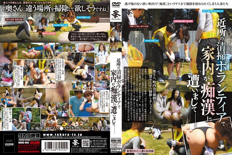 野外にて、熟女の露出無料動画像。近所の清掃ボランティアで家内が痴漢に遭いまして――