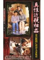 (18urs01)[URS-001] 真性近親相姦 〜母の股間に群がる家族達〜 ダウンロード