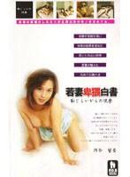 (18whh002)[WHH-002] 若妻卑猥白書 恥じらいからの快楽 河合梨音 ダウンロード