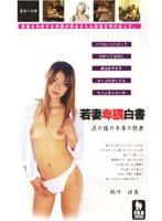 (18whh003)[WHH-003] 若妻卑猥白書 涙の後の本当の快楽 秋川沙良 ダウンロード