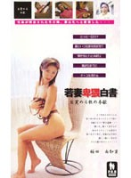 (18whh005)[WHH-005] 若妻卑猥白書 目覚める牝の本能 桜田由加里 ダウンロード