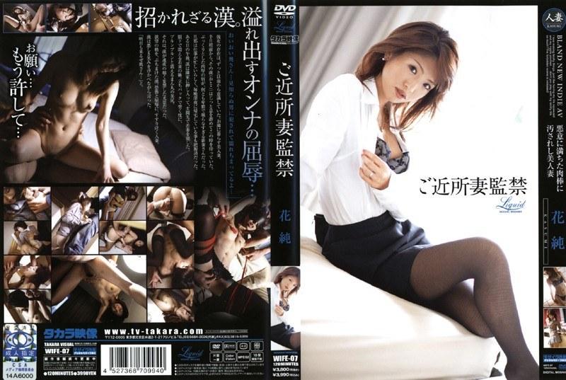 彼女、花純出演の拘束無料熟女動画像。ご近所妻監禁 花純