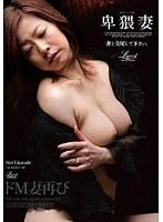 (18wife24)[WIFE-024] 卑猥妻 〜妻と交尾して下さい。 小鳥遊恋 ダウンロード